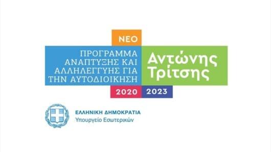 ΥΠΕΣ: 380 εκατ. ευρώ στους Δήμους μέσω του προγράμματος «Αντώνης Τρίτσης»