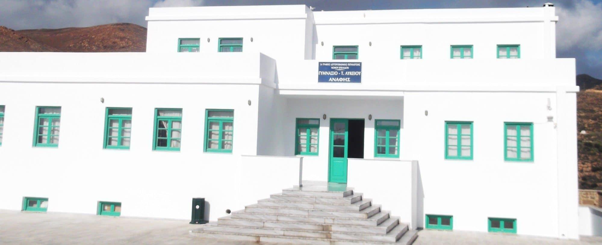 Γυμνάσιο-Τάξεις Λυκείου Ανάφης