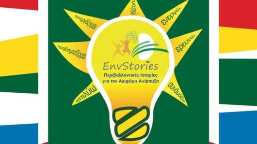 Διαδικτυακή παρουσίαση του προγράμματος EnvStories με τη συμμετοχή μαθητών από το Δημοτικό σχολείο Βίβλου