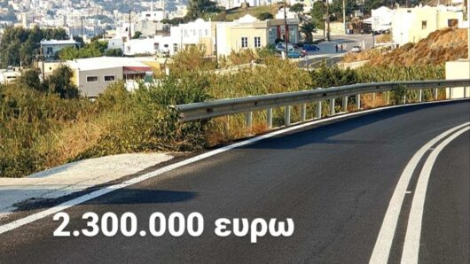 Περισσότερα από 2 εκ. € για έργα οδοποιίας στη Σύρο