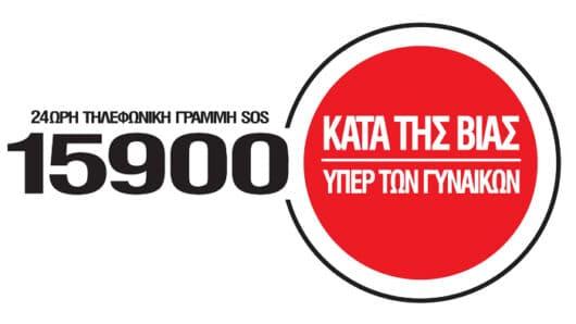 Ο Δήμος Σύρου-Ερμούπολης για την Παγκόσμια Ημέρα για την Εξάλειψη της Βίας κατά των Γυναικών: «Ζήτα βοήθεια, γίνε η δύναμή σου»