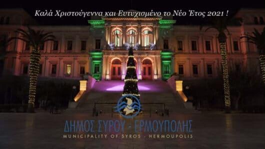 Σε ρυθμούς Χριστουγέννων μπαίνει η Σύρος – Δείτε το βίντεο με την φωταγώγηση του δέντρου στην πλατεία Μιαούλη