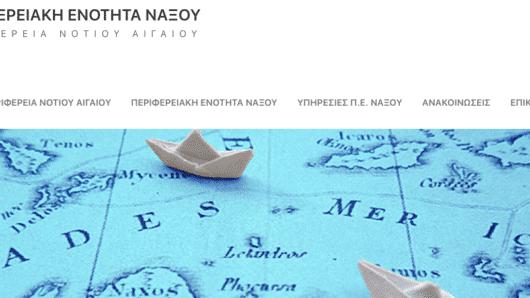 ιστοσελίδα Περιφερειακής Ενότητας Νάξου