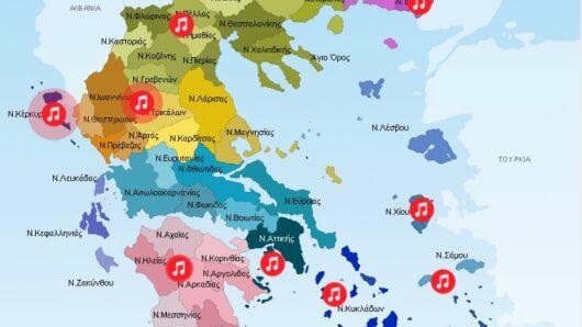 Ακούστε τα κάλαντα απ΄όλη την Ελλάδα μέσα από έναν διαδραστικό χάρτη