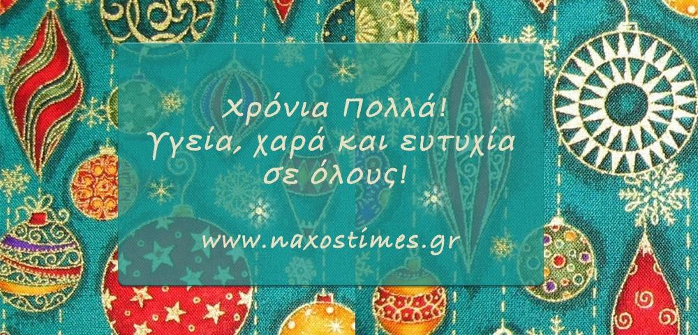 ευχές naxostimes