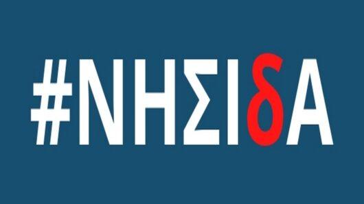 Μαζική εστίαση Νάξου: Επιστολή στο Γιώργο Χατζημάρκο με επισημάνσεις στο πρόγραμμα ΝΗΣΙδΑ