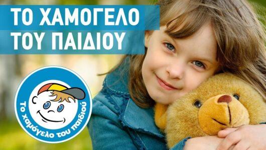 Περιφέρεια Νοτίου Αιγαίου και «Χαμόγελο του Παιδιού» ενώνουν δυνάμεις για τα παιδιά