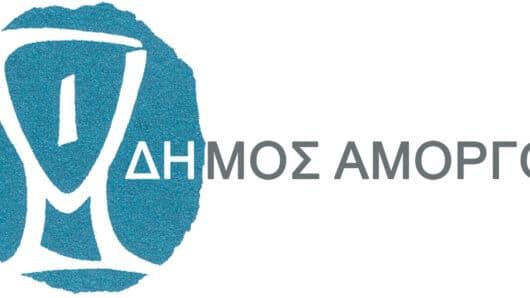Δήμος Αμοργού: Ευχαριστήριο για επίσκεψη παιδιάτρου