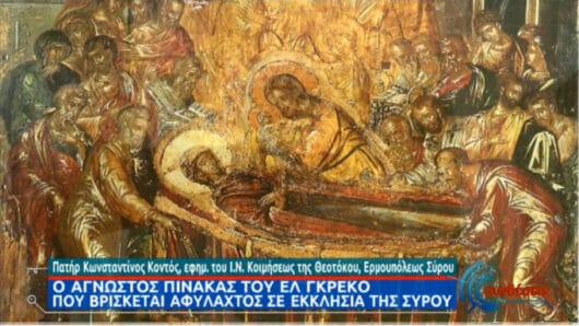 VIDEO: Ο άγνωστος πίνακας του Ελ Γκρέκο που βρίσκεται σε εκκλησία της Σύρου
