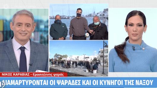 VIDEO: Στο MEGA η διαμαρτυρία κυνηγών και αλιέων της Νάξου – Πρόσκληση στο Χαρδαλιά … να πάνε μαζί για ψάρεμα