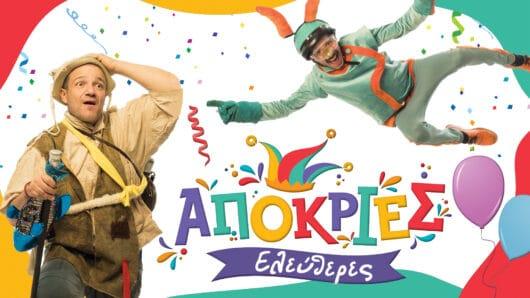Αποκριάτικο Διαδικτυακό Πρόγραμμα Δήμου Σύρου-Ερμούπολης: Ελεύθερες Αποκριές; ΑΣΦΑΛΩΣ!