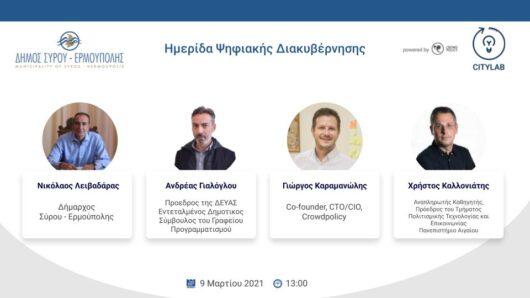 Ανοιχτή Ημερίδα για την ψηφιακή καινοτομία και ανάπτυξη από τον Δήμο Σύρου – Ερμούπολης