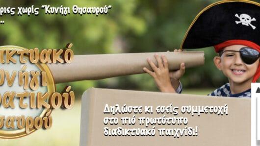 Αποκριάτικο Διαδικτυακό Κυνήγι Πειρατικού Θησαυρού από τον Δήμο Μυκόνου