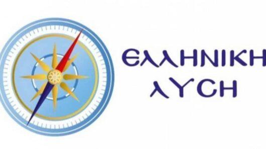 Ελληνική Λύση: «Η Πολιτεία να αναγνωρίσει το έργο των Συλλόγων Γυναικών Κυκλάδων και να τους στηρίξει θεσμικά και οικονομικά»