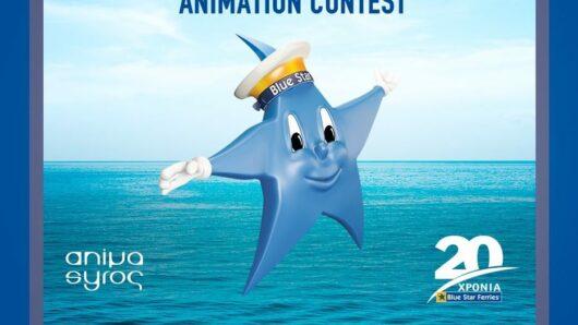 Διεθνής Διαγωνισμός animation από τη Blue Star Ferries σε συνεργασία με το Animasyros
