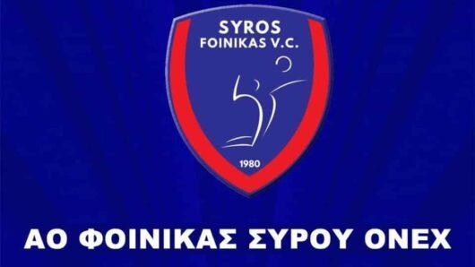 Τοπική Επιτροπή Πετοσφαίρισης  Κυκλάδων: «Συγχαρητήρια» στο Φοίνικα Σύρου Onex