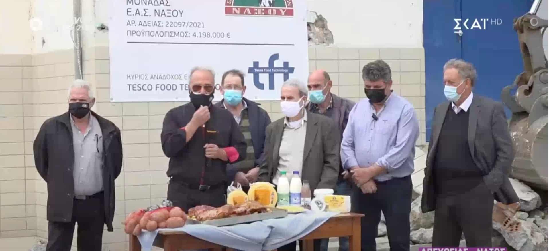 Ξεκίνησε το νέο τυροκομείο της Ε.Α.Σ. Νάξου - naxostimes.gr