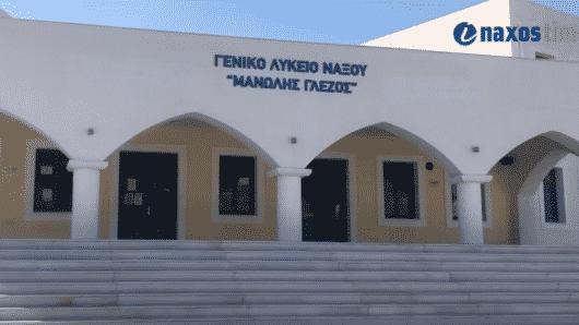 Ο.Μ. ΣΥΡΙΖΑ Νάξου: Χαιρετίζει την ονομασία του Γενικού Λυκείου Νάξου Μανώλης Γλέζος και καυτηριάζει τη στάση της δημοτικής αρχής