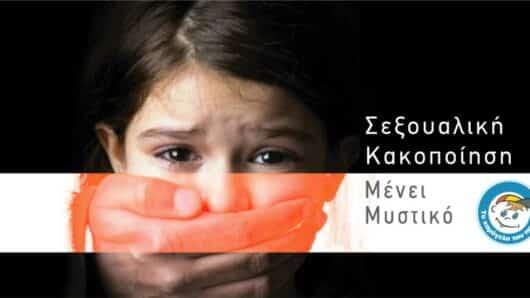 Στο Νότιο Αιγαίο το πρώτο Περιφερειακό Δίκτυο για την πρόληψη και αντιμετώπιση της παιδικής κακοποίησης