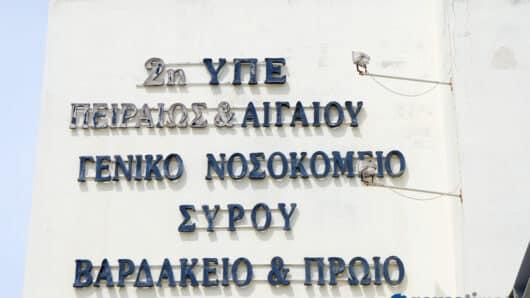 Ανακαίνιση του Χειρουργικού Τμήματος του Γ.Ν. Σύρου με δωρεά του Συλλόγου Φίλων του Νοσοκομείου