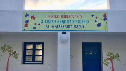 Ο Πολιτιστικός Σύλλογος Μελάνων στηρίζει το Ειδικό Δημοτικό Σχολείο και το Ειδικό Νηπιαγωγείο Νάξου