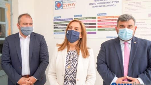 Στο Γενικό Νοσοκομείο Σύρου η Υφυπουργός Υγείας Ζωή Ράπτη