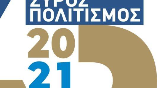 Ακύρωση τριών Φεστιβάλ του προγράμματος «Σύρος – Πολιτισμός 2021» λόγω Covid-19