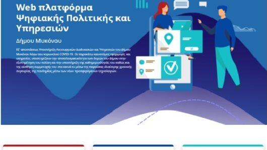 Δήμος Μυκόνου: Νέες ψηφιακές υπηρεσίες για την εξυπηρέτηση πολιτών και επιχειρήσεων
