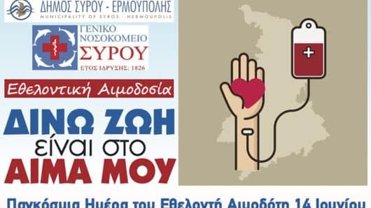 Εβδομάδα Εθελοντικής Αιμοδοσίας στη Σύρο (14/06-18/06): «Το αίμα δεν πουλιέται, δεν αγοράζεται»