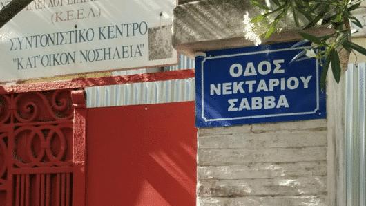 Το όνομα του αστυνομικού Νεκτάριου Σάββα παίρνει ο δρόμος στα Πατήσια που οι τρομοκράτες τον εκτέλεσαν
