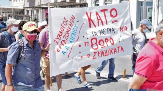 Ο Σύλλογος Εργαζομένων ΑΔΑ για το αντεργατικό νομοσχέδιο: «Έχουμε χρέος να αντισταθούμε»