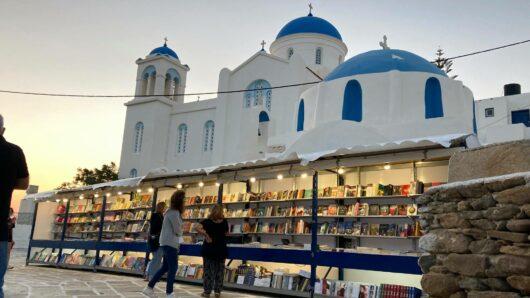 Ίος: 1η Έκθεση Βιβλίου υπό την αιγίδα του Δήμου