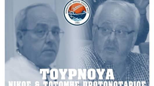 Νάξος: Διοργάνωση του 1ου τουρνουά μπάσκετ «Νίκος και Τοτόμης Πρωτονοτάριος»