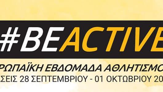 Δήμος Μυκόνου: Ξεκινά σήμερα το πρόγραμμα δράσεων #BeActive για την Ευρωπαϊκή Εβδομάδα Αθλητισμού