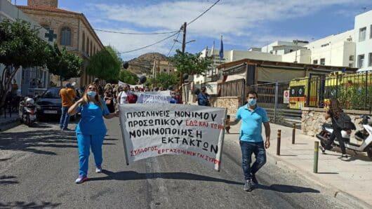 Εργαζόμενοι Γ.Ν. Σύρου: Συμμετείχαν στην κινητοποίηση της ΠΟΕΔΗΝ