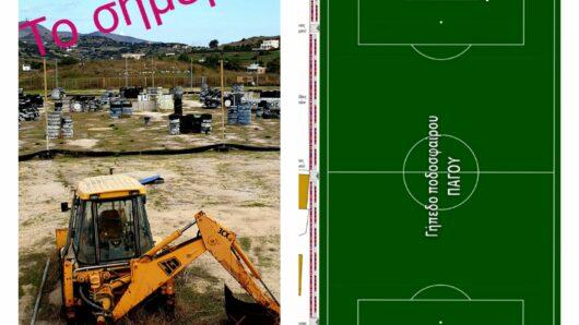 Σύρος: Σύγχρονο γήπεδο ποδοσφαίρου θα αποκτήσει ο Πάγος