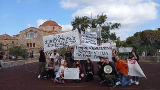 Πάρος: Πρόσκληση σε 3ωρη διαμαρτυρία για τις συνθήκες που επικρατούν στα σχολεία